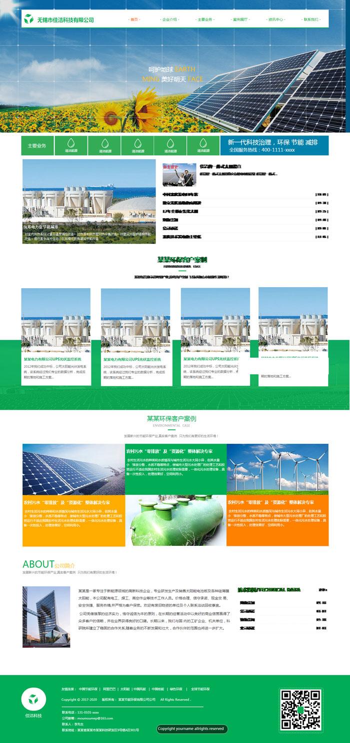 節能環保設備公司網站制作...