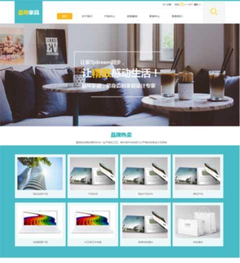 家具廠展示定制網站模板...